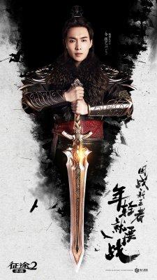 张艺兴古装独家花絮公开《征途2手游》宣传片即将发布