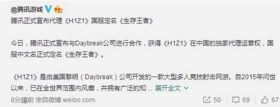 腾讯正式发表发出产代劳动H1Z1 华语名称为生活王者