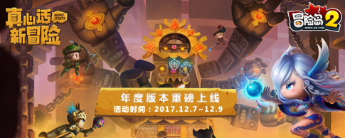 参与《冒险岛2》年度版本活动赢Q币