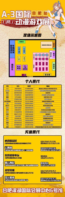 【二宣】2018元旦A-3国际动漫游戏展合肥站