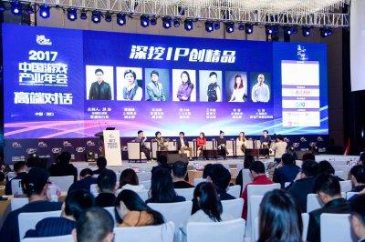 匠心筑梦 砥砺前行 2017年度中国游戏产业年会正式开幕