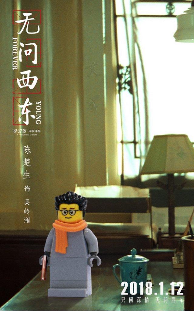 电影《无问西东》创意海报-陈楚生饰吴岭澜
