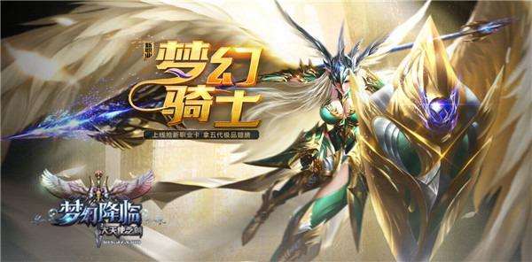 """37《大天使之剑》新职业 """"梦幻骑士""""今日重磅上线"""
