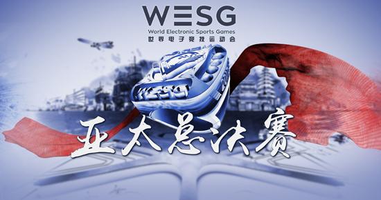 2017WESG亚太总决赛52PK赛事报道专题