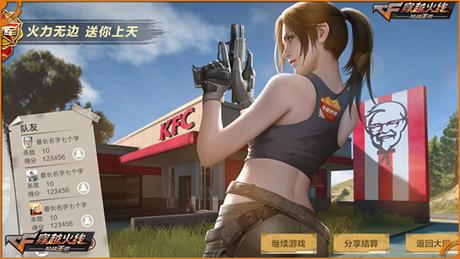限量闪卡永久定制道具大放送 KFC门店等你来