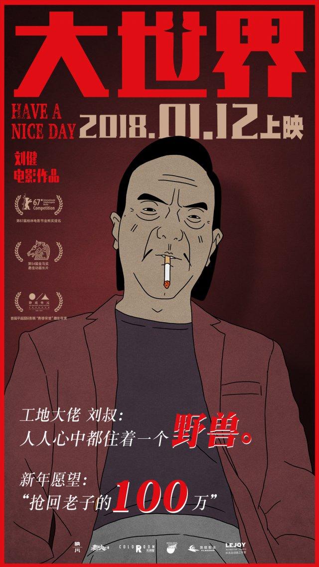 时代周刊版海报工地大佬刘叔