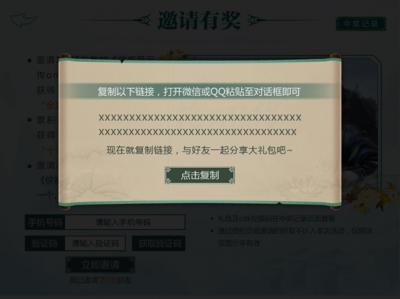 《侠客风云传Online》预约分享有礼,十全大礼包疯狂派发