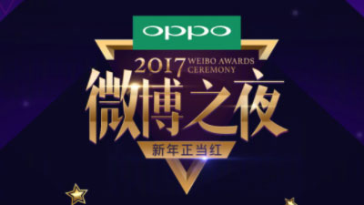 2017微博之夜18日晚间开启 邓超等明星悉数登场