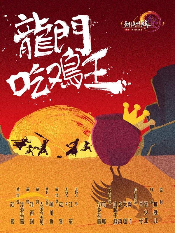 《剑网3》龙门狂欢大片首映 全明星大乱斗今晚开启
