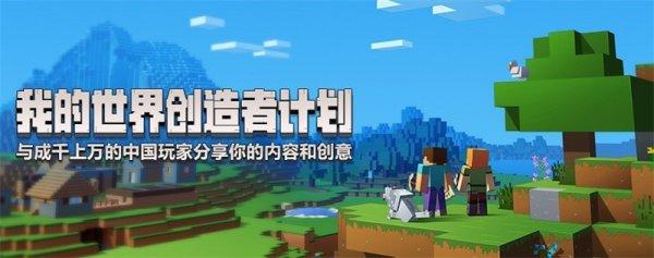 《我的世界》开发者大会将至 田亮与Cindy惊喜出席