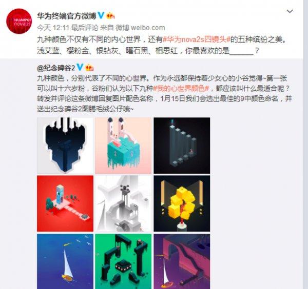 纪念碑谷2联手华为Nova2s 掀起2018最美跨界营销V2