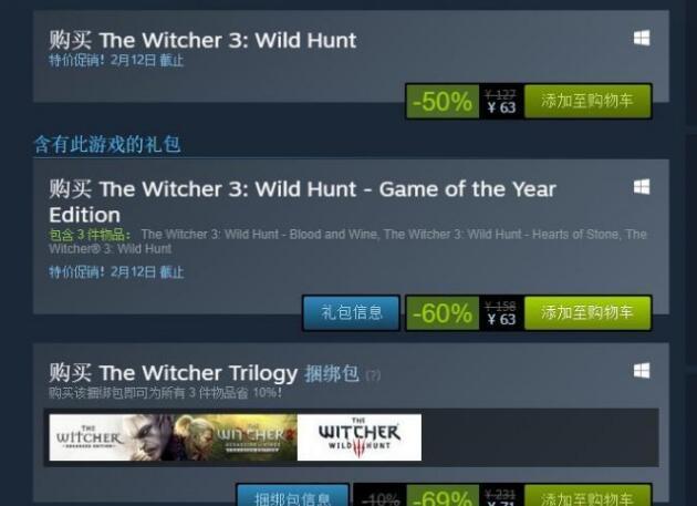 巫师3狂猎Steam促销活动开启 年度版超低4折折扣