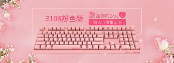 全粉来袭!Akko Ducky3108粉色侧刻情人节上市