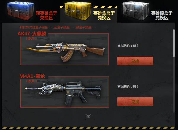 CF2月一锤定音活动来袭 AK47机械迷城限时加入