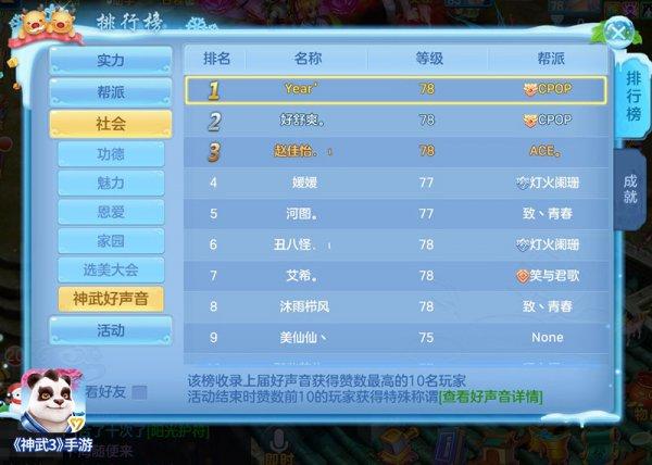 《神武3》领衔IP新游持续发力 网游社交化趋势凸显