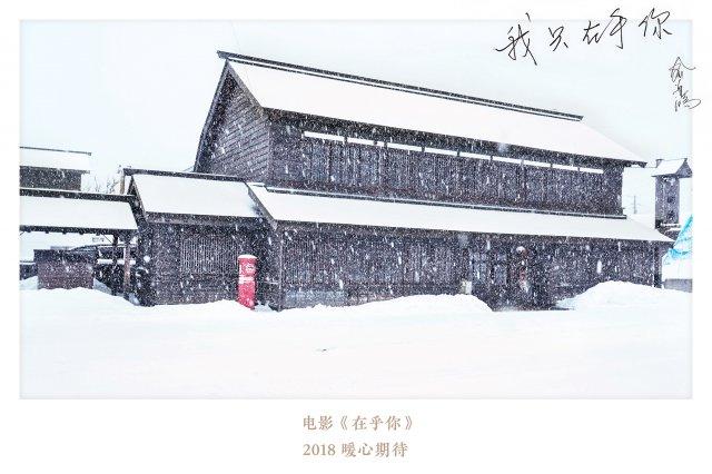 日本浪漫雪景