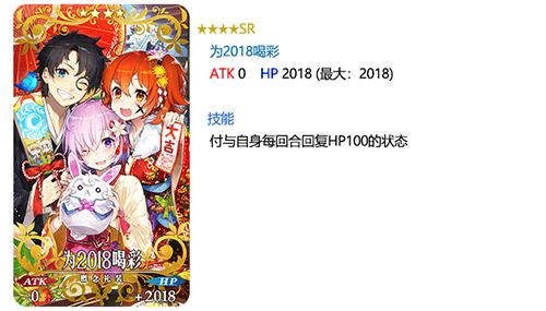 《FGO》2018春节活动即将开启!新从者宫本武藏限时登场!