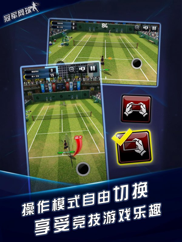 《冠军网球》2月13日ios燃情公测 邀您征服网坛之巅