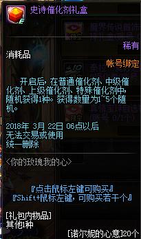 DNF体验服2.28更新 史诗宝珠像素头再入魔盒!