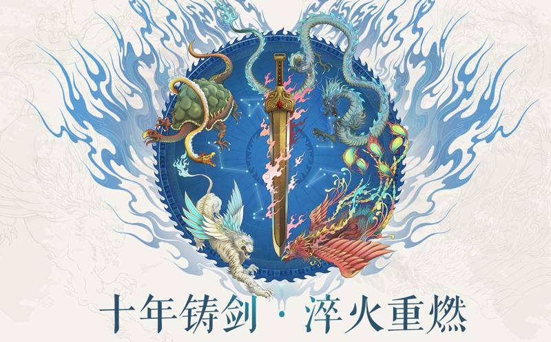 萧忆情倾情献唱 《轩辕剑龙舞云山》同人曲正式发布!