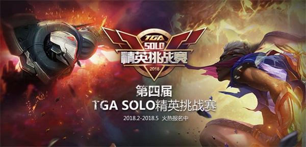 第四届TGA SOLO精英挑战赛再袭 报名系统即将开启