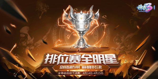 决定了 《神武3》首次线下赛定点杭州