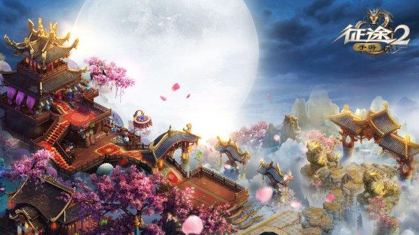 《征途2手游》4月12日全平台上线 共赴12年之约