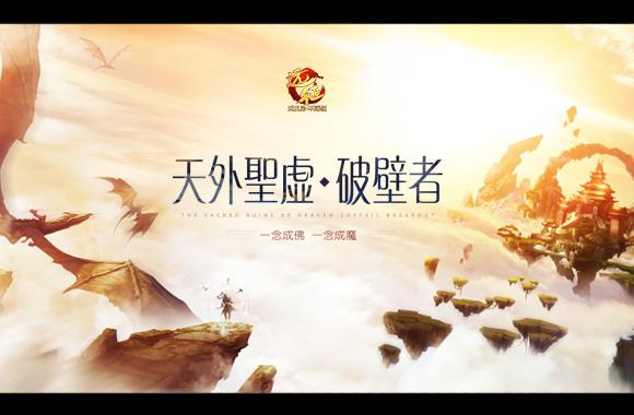 天外圣墟专题霸气降临 《远征》年度资料片3.23揭晓