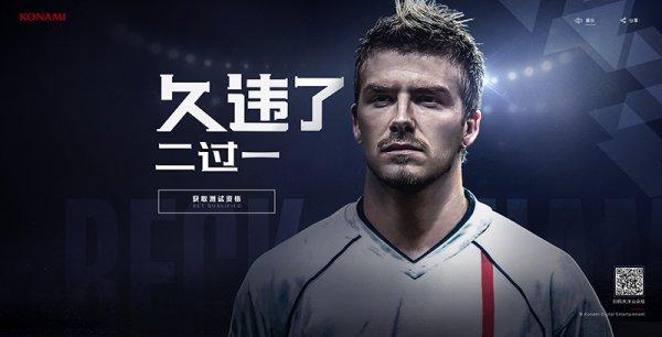 网易推出实况系列手游 《实况足球》开启预约