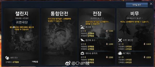 韩服3.21更新回顾 新增全新竞速6人本挑战玩法