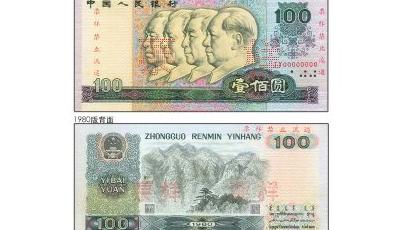 第四套币停止流通 自2018年5月1日起停止在市场上流通