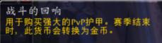 勇士快拿起武器战斗 《魔兽世界》第七赛季PVP攻略