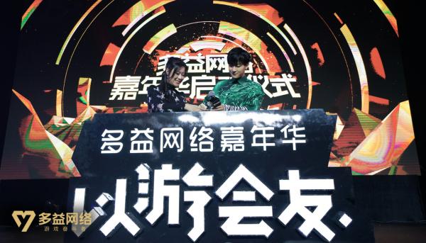 多益网络首席执行官唐忆鲁与黄子韬参与多益嘉年华启动仪式