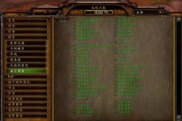 《魔兽世界》玩家花费六年解锁游戏内全部成就