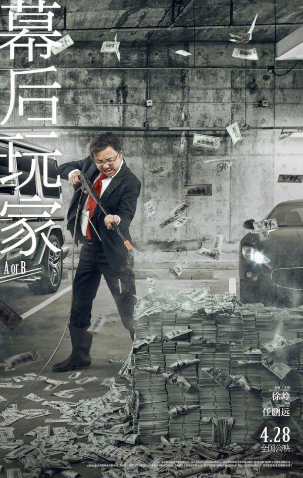 """《幕后玩家》发布洗钱版海报 金融大佬徐峥花式""""洗""""钱"""
