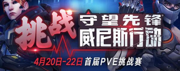 OW首届PVE挑战赛即将开启!投票就送两个箱子