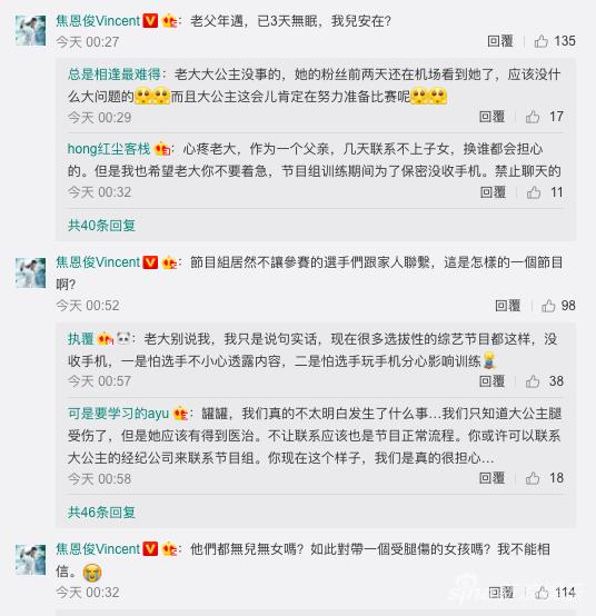 焦恩俊爱女受伤 表示自己担心到3天无法入睡