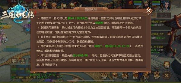 征战再起 《三国如龙传》群雄逐鹿全新赛季开启