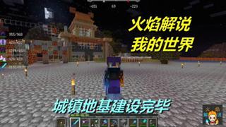 火焰解说系列 如何规划好城镇地基建设