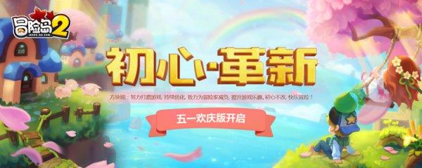 """《冒险岛2》""""初心·革新""""抢先揭秘 全新版本明日开启"""