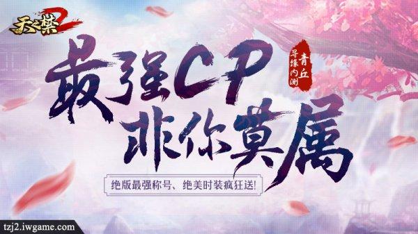 《天之禁2》寻缘内测今日开启 考CP默契争最佳拍档