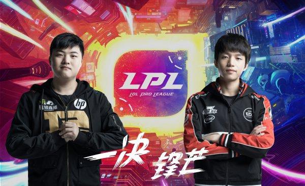 RNG与EDG蜀地争霸 2018LPL春季赛总决赛一触即发