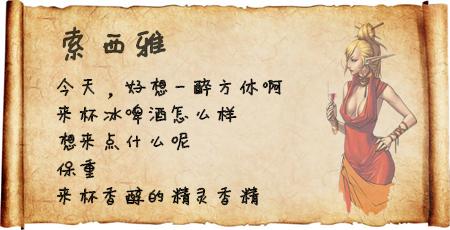 "NPC回忆录索西雅篇:小酌""精灵香精"""