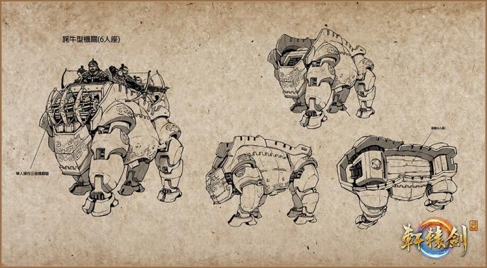 《轩辕剑7》游戏截图曝光 将会融合轩辕剑历代经典剧情