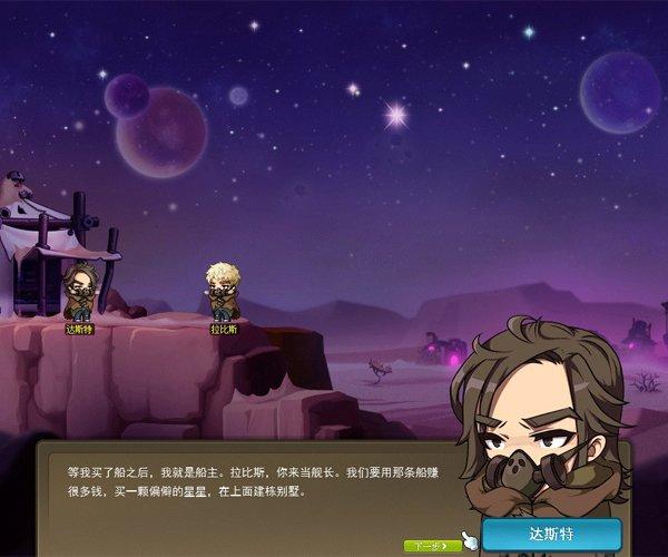 """《冒险岛》新版本上演""""好基友""""版太空旅客?"""