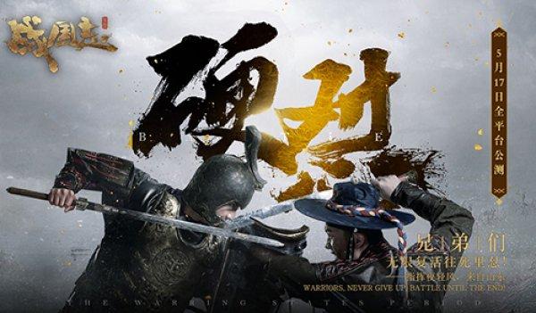 硬怼天下!网易《战国志》双端预下载开启!