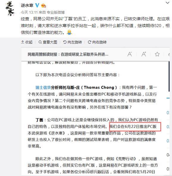 网易520保密工作严防死守 丁磊却化身猪队友出面爆料!