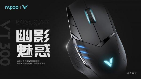 黑科技 玩手感 雷柏vt300电竞游戏鼠标上市!
