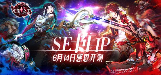 SE新游《红莲之王》重续十年IP  6月14日感恩开测