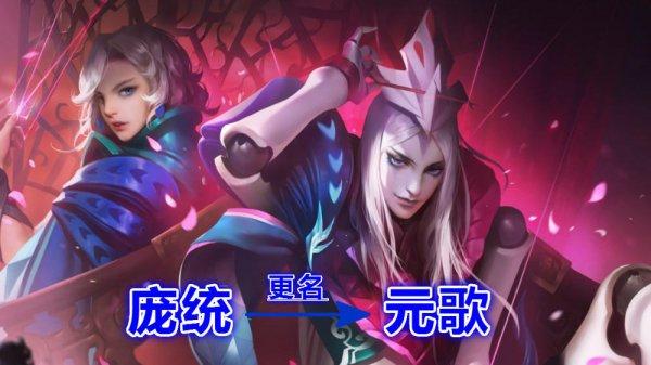 王者荣耀新英雄元歌即将上线 8技能刺客难度